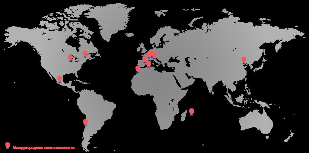 Международные местоположения